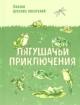 Лягушачьи приключения. Сказки русских писателей